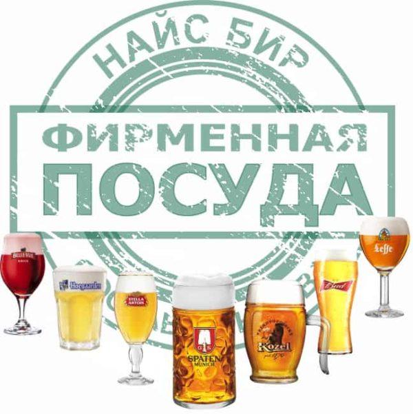 brand_glass - Компания НАЙС