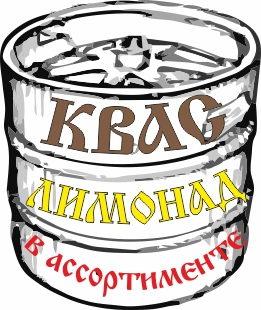 kvas_limonad - Компания НАЙС