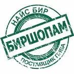 Компания НАЙС - Магазинам