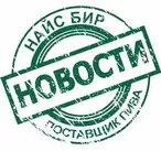 Компания НАЙС - Новости