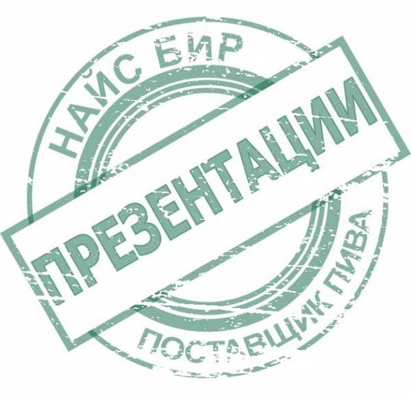 preza - Компания НАЙС