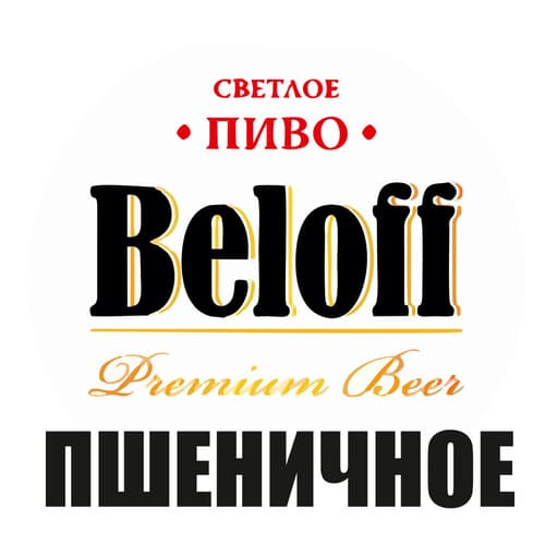 beloff2_keg - Компания НАЙС