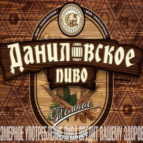 danilovskeoe_keg - Компания НАЙС