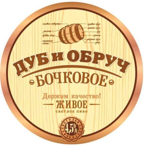 dub_i_obruch_keg - Компания НАЙС