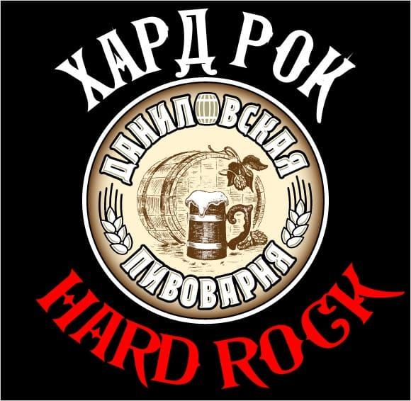 hard_rock_keg - Компания НАЙС