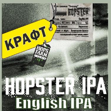 hopster1_keg - Компания НАЙС