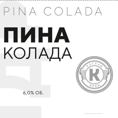 kaskad_pina-kolada_keg - Компания НАЙС