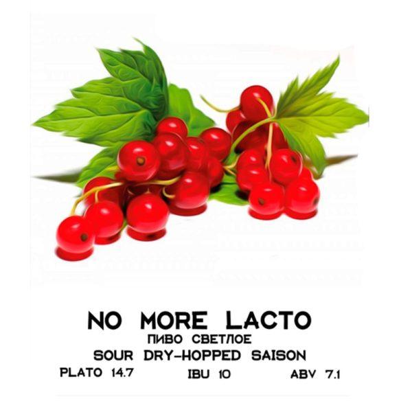 no_more_lacto_keg - Компания НАЙС