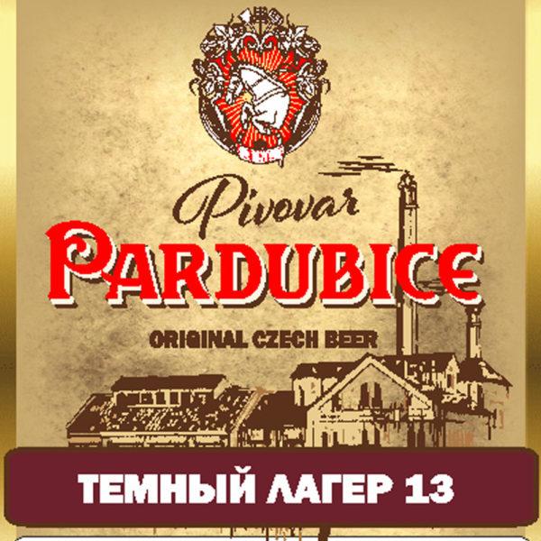 pardubice_13_keg - Компания НАЙС