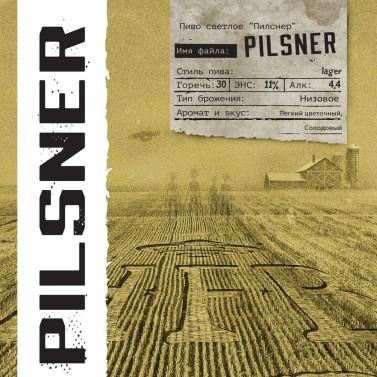 pilsner_keg - Компания НАЙС