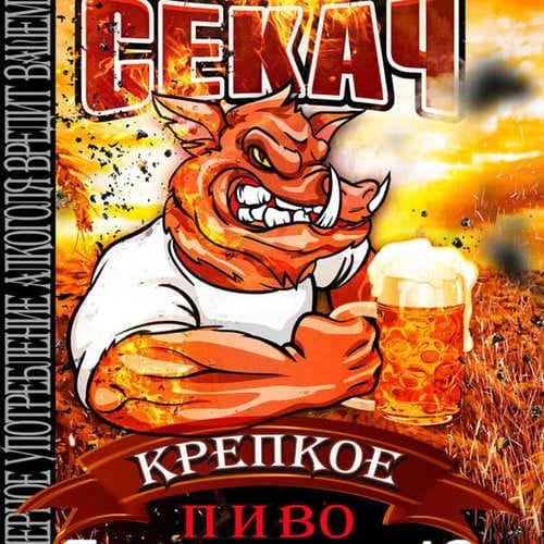sekach_logo - Компания НАЙС