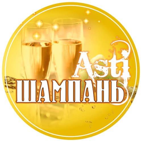 shampan-asti_keg - Компания НАЙС