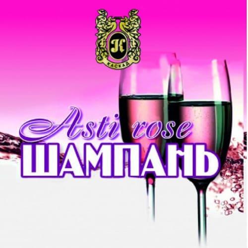 shampan-asti_roze-keg - Компания НАЙС