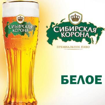 sibirskaya-korona-beloe_keg - Компания НАЙС