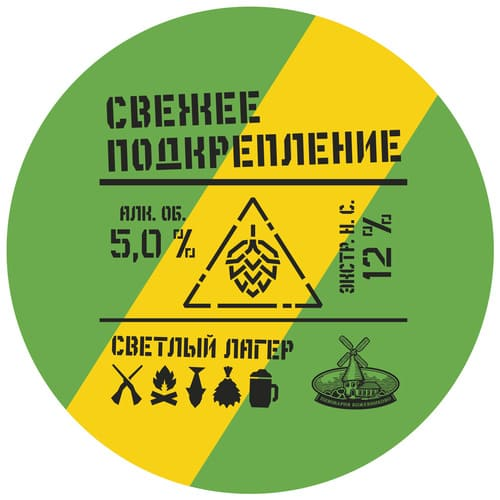 svezhee-podkreplenie_keg - Компания НАЙС