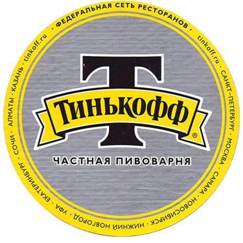tinkoff_keg - Компания НАЙС