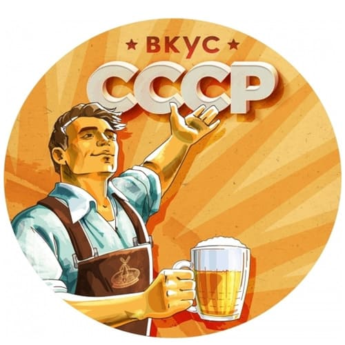 vkus_sssr_keg - Компания НАЙС