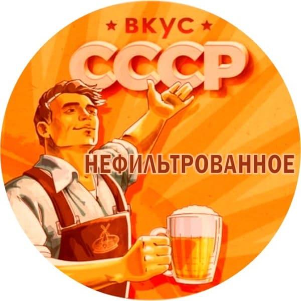 vkus_sssr_nf_keg - Компания НАЙС