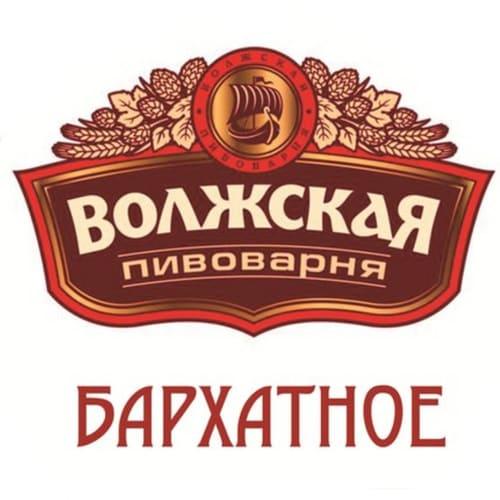 volzhskoe_barhatnoe_keg - Компания НАЙС