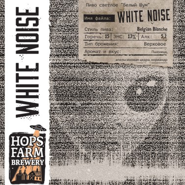 white-noise_keg - Компания НАЙС