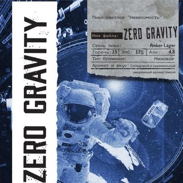 zero_gravity_keg - Компания НАЙС