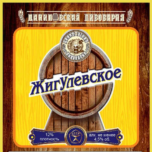zhigulevskoe-danilov_keg - Компания НАЙС