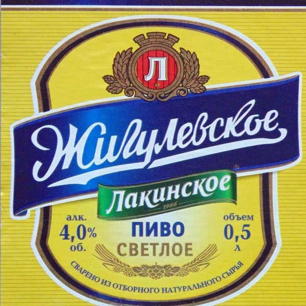 zhigulevskoe_lakinsk_keg - Компания НАЙС