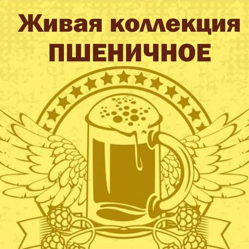zhivaja_kollekcija_pshen_keg - Компания НАЙС