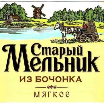 staryj-melnik_keg - Компания НАЙС