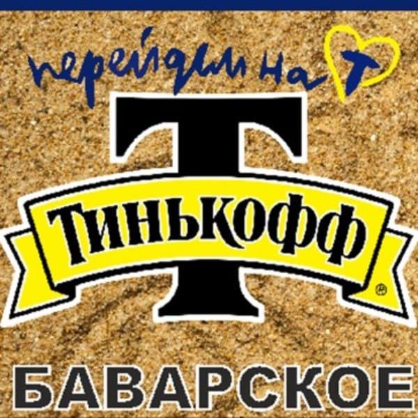 tinkof-bavarskoe_keg - Компания НАЙС
