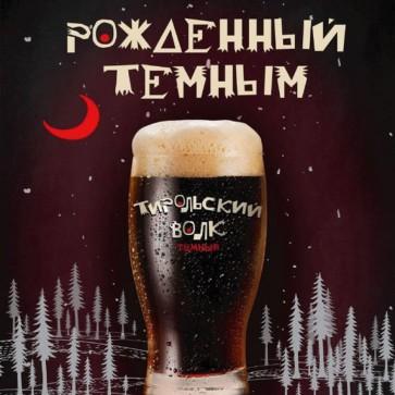 tirolskoj-volk_keg - Компания НАЙС